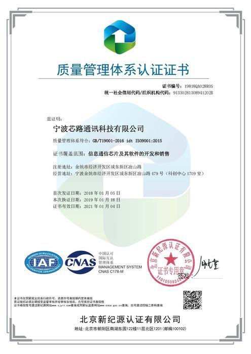 宁波芯路通讯科技有限公司-ISO9001中文证书.jpg